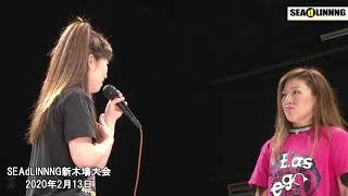 2・13新木場で行われたラスエゴとの対抗戦で全勝した世志琥組。試合後、世志琥は改めて中島安里紗の持つシングル王座への挑戦をアピールす...
