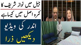 Nawaz sharif Room In Adyala jail   adyala jail inside  Pictures & Video Qurban Tv