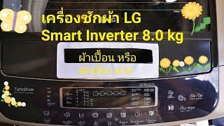 วิธีตั้งเวลา เครื่องซักผ้า LG ให้สะอาด พี่นุช Funny Fan Kid Play Video
