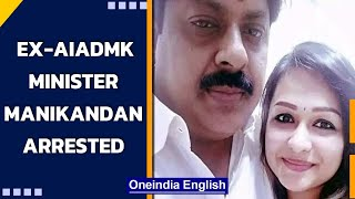 Former AIADMK minister M Manikandan arrested for doing this to a Malaysian woman | Oneindia News