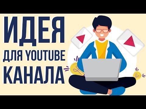 Формат на века! На какую тему создать канал. Какую тематику выбрать для ютуб канала 2019.