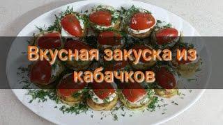 Вкусная закуска из кабачков/ вкусно и просто