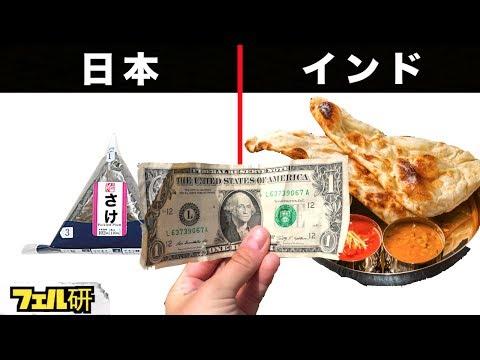 【衝撃】世界で買える100円のもの