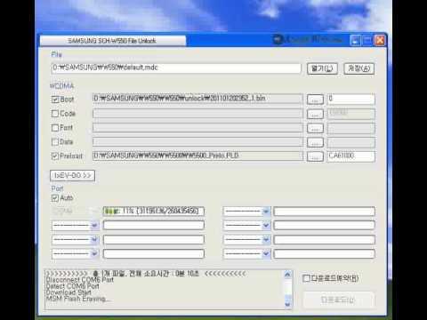SAMSUNG SCH-W550 SPH-W5500 PHONE UNLOCK .wmv