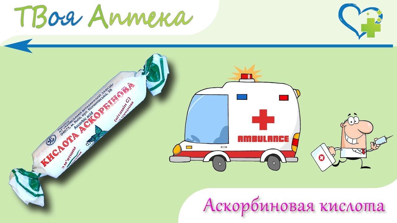 Аскорбиновая кислота таблетки - показания (видео инструкция) описание, отзывы - Витамин С