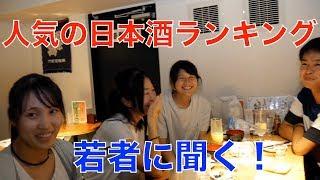 人気の日本酒をランキングにしようとしたら思わぬ結果に...