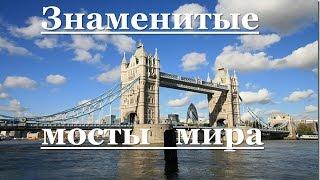 Знаменитые мосты мира(