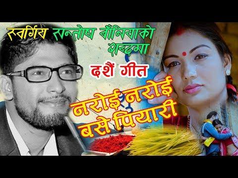 New Dahain 2075 दशैं गीत सन्तोष बनिया को सब्द मा नरोई नरोई Rajkumar Baniya/Tulasi Gharti
