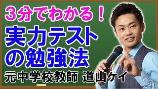 実力テスト #勉強法 〜道山ケイ 友達募集中〜 ☆さらに詳しい!!実力テス...
