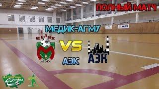 АЭК Барнаул - Медик-АГМУ Барнаул. Четвертая лига. Полный матч