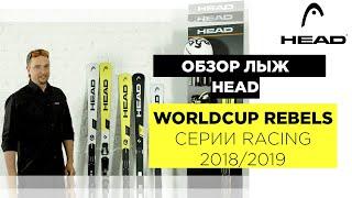 HEAD RACING WORLDCUP REBELS 2018/2019. Видео обзор спортивных горных лыж HEAD.