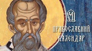 Православний календар на 11 жовтня