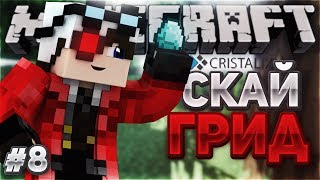 """Cristalix SkyGrid с подписчиками! Часть 8 """"все пошло не по плану"""""""