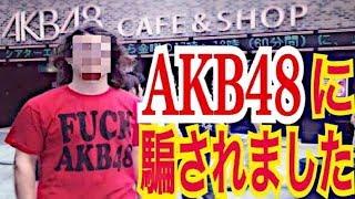 ✅【AKB48】全グル...