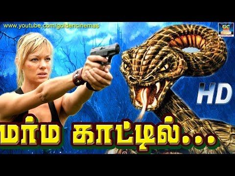 Marma Kaattil Full Movie HD | மர்ம காட்டில் பயங்கரம் | Horror Movie Tamil Dubbed | GoldenCInema