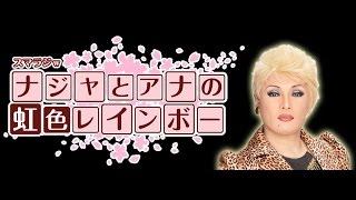 MBSラジオ  ナジャとアナの虹色レインボー 2016年11月4日 thumbnail