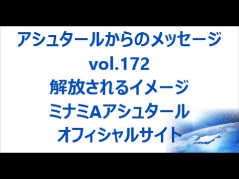 Download vol.172  解放されるイメージ