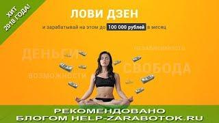 Отзыв о методике «Лови Дзен» Виктории Самойловой.