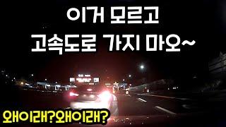 초보운전 고속도로 톨게이트 안전하게 통과하기/하이패스 …