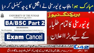 Congratulations PU Cancel BA/BSC English Online Paper 2020 || PU Latest News About Exams 2020