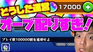 【モンスト】神運営かよ…オーブを一気に100個以上貰えた!【乳ちゃんねる】 thumbnail