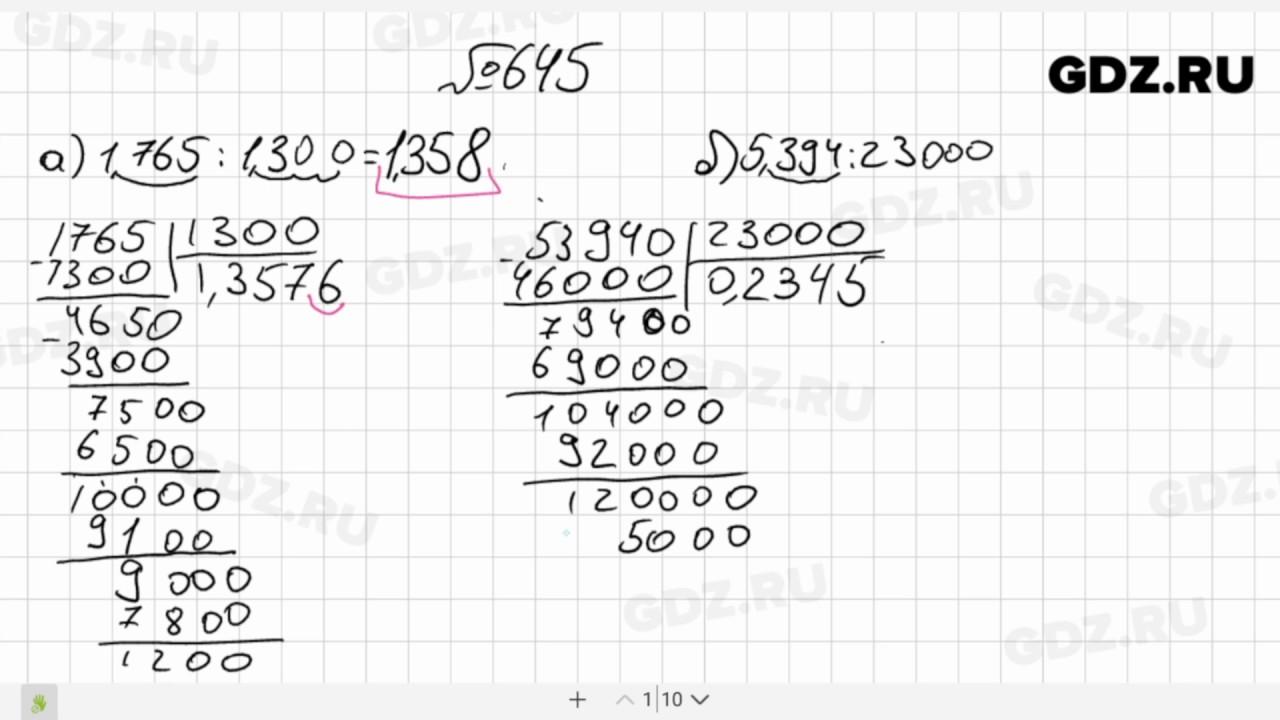 математике класс 6 гдз по 645 за номер