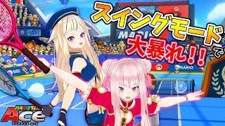 マリオテニスエースでバーチャル女児2人が汗だくでスパァァン!!【前編】