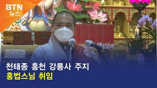 [BTN뉴스] 천태종 홍천 강룡사 주지 홍법스님 취임