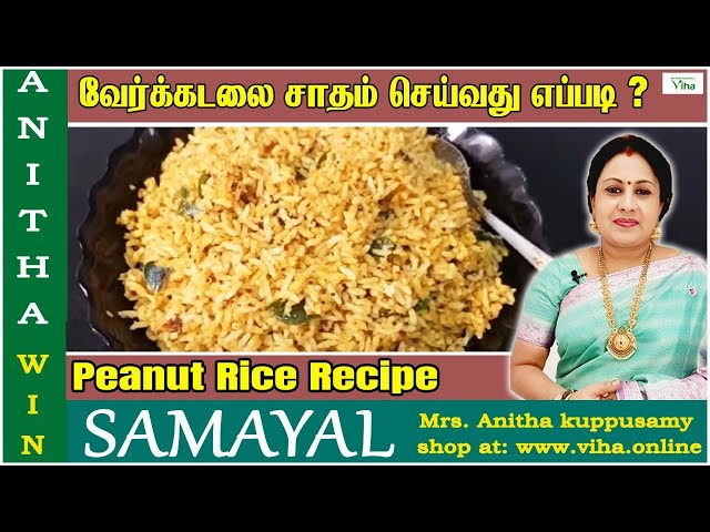 peanut recipe easy simple short telugu recipe