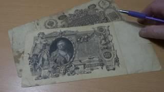 видео Государственный кредитный билет 100 рублей 1910 года. Стоимость. Коншин,  Шипов