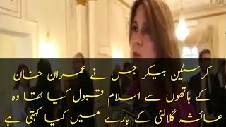 Imran Khan influence Christina Baker (MTV) to Islam
