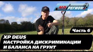 XP DEUS / Баланс грунту і дискримінація / Частина 6 (RUS)