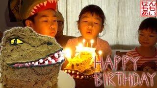 恐竜ケーキでおたんじょうびおめでとう! Happy Birthday SenMomo!
