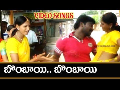 Bombai Bombai Video Songs | Puthadi Bomma Atha kuthura | Folk Songs