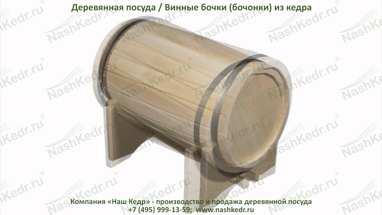 Купить бочку Оренбург - Звоните 560-560 - YouTube