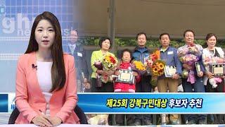 제25회 강북구민대상 후보자 추천 및 접수