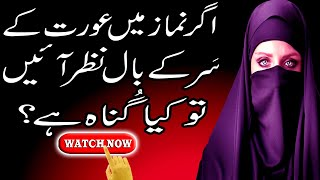 Kia Namaz Me Aurat Ke Sar Ke Bal Nazar Ana Na Jaiz Hai | Woman's Hair In Prayer | Shehzad Turabi