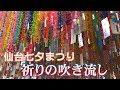 祈りの吹流し 仙台七夕まつり開幕 の動画、YouTube動画。