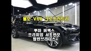 볼보 V60 크로스컨트리 루마 버텍스 썬팅