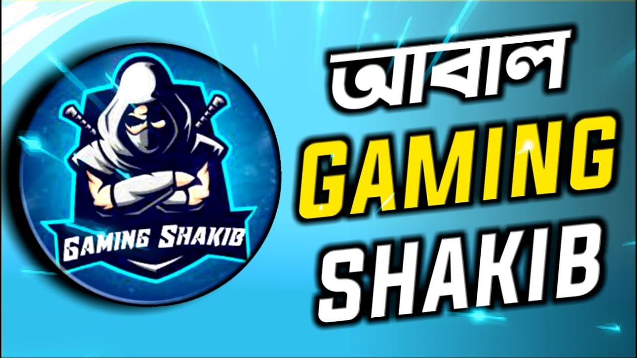 Gaming Shakib Roasted 😜 সব মেয়েদের মজার পাত্র 😂 #Imshojib #freefire