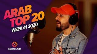 Top 20 Arabic Songs of Week 41, 2020 أفضل 20 أغنية عربية لهذا الأسبوع 🔥🎶