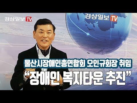 """[인터뷰]울산시장애인총연합회 오인규회장 취임 """"장애인 복지타운 추진"""""""