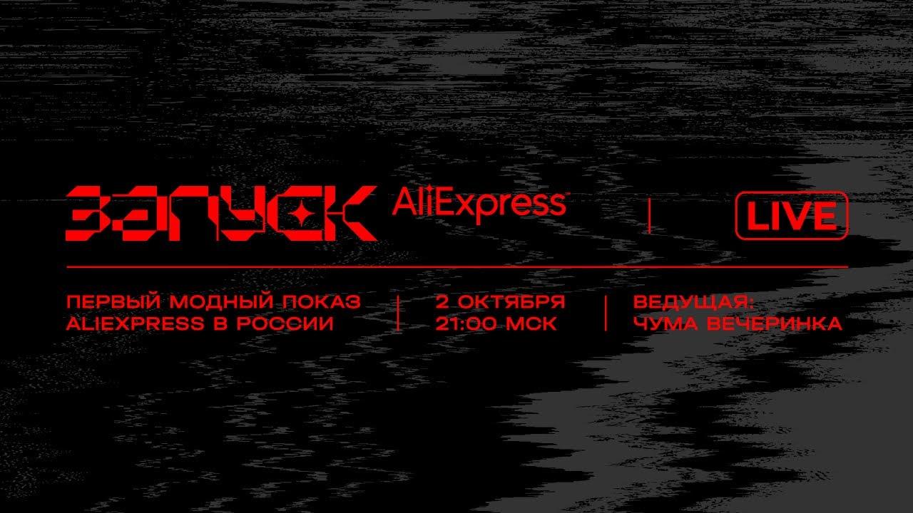 Первый транснациональный показ AliExpress Запуск