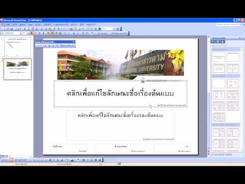 Microsoft PowerPoint - Template - making(2) - 007