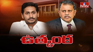 High Court judgment on AP Panchayat Elections|Nimmagadda Vs YS Jagan | hmtv News