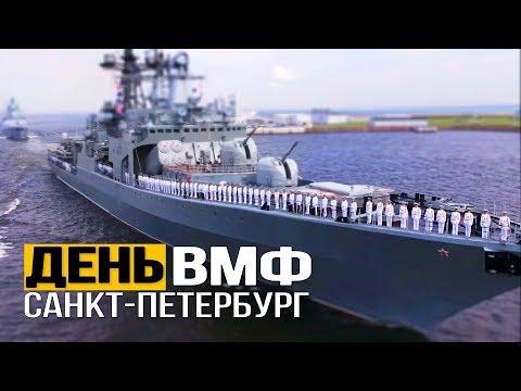 День ВМФ в Санкт Петербурге   Парад военно морского флота 2017  Гиперлапс   Hyperlapse   NEVY DAY