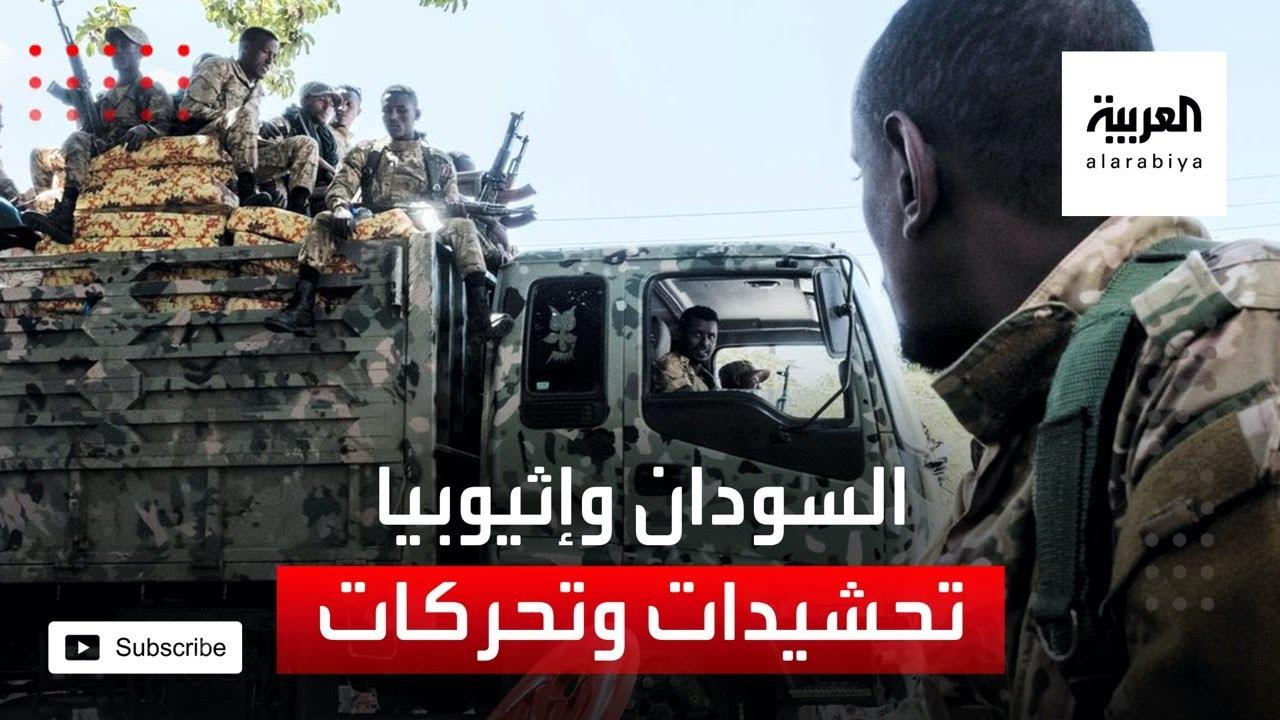 تحشيد على طول الحدود بين السودان وإثيوبيا  - نشر قبل 3 ساعة