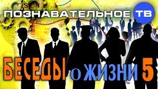 Беседы о жизни 5 (Познавательное ТВ, Михаил Величко)
