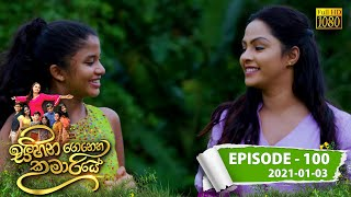 Sihina Genena Kumariye | Episode 100 | 2021-01-03 Thumbnail