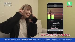 スマホで【うた練】綾瀬志希(CYNHN)/お家でカラオケ練習!『カラオケJOYSOUND+(plus)』アプリCM